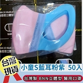 台灣製現貨秒出 立體醫療口罩 鼻恩恩BNN 3D立體兒童醫療口罩 50入/盒 V系列SS尺寸