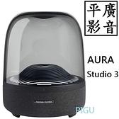 平廣 台灣公司貨 Harman kardon Aura Studio 3 藍芽喇叭 保1年 喇叭 哈曼卡頓 Aura3
