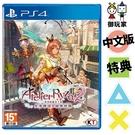 預購 PS4 萊莎的鍊金工房 2 失落傳說與秘密妖精 中文版 12/3發售