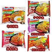 Indomie印尼營多炒麵 撈麵 乾麵 泡麵 -5入  共9種口味  全球十大美味泡麵TOP3