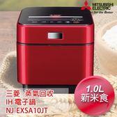 [MITSUBISHI 三菱]6人份 蒸氣回收IH電子鍋-寶絢紅 NJ-EXSA10JT-R