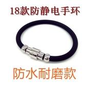 靜電手環 新款防靜電手環腕帶運動去除去消除靜電男女款人體防輻射無線 莎瓦迪卡