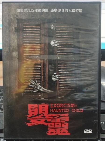 挖寶二手片-Z46-009-正版DVD-電影【嬰靈/Exorcism: A Haunted Child】-(直購價)