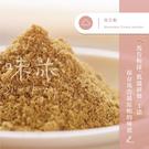 【味旅嚴選】|馬告粉|山胡椒粉|Ma-k...