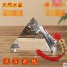 白水晶金字塔能量發生器...