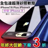 【當日出貨】下殺3折 iPhoneX iPhone7 iPhone8 Plus 超薄 防摔 蘋果 手機殼  生日 母親節【A56】