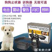 電擊項圈止吠器小型犬大型犬防狗叫防叫器遙控寵物電子項圈 優家小鋪