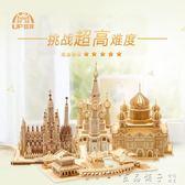 木制立體拼圖3d成人高難度益智木質建筑手工制作木頭模型超大城堡 QM 良品鋪子