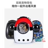 寵物外出包 貓包寵物背包太空寵物艙包外出貓籠子貓咪便攜書包狗狗胸前雙肩包JY
