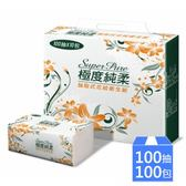 Superpure極度純柔抽取式花紋衛生紙100抽100包/箱