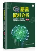 R語言資料分析:從機器學習、資料探勘、文字探勘到巨量資料分析[第三版]
