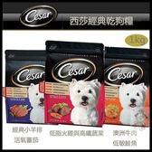 *KING WANG*西莎經典乾狗糧1kg(小羊排蕃茄/火雞蔬菜/牛肉鮭魚),三種口味可選!