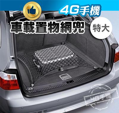 汽車專用 後車箱置物網 行李固定網兜 掛勾網罩儲物 4勾車用置物袋 露營旅遊【4G手機】