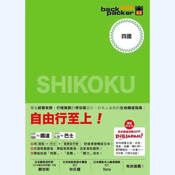 背包客系列(9):日本鐵道、巴士自由行四國