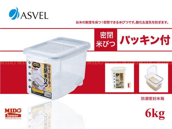 日本ASVEL防潮密封收納盒/米桶 6kg《Midohouse》