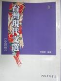 【書寶二手書T8/大學文學_WFD】台灣現代文選小說卷_林黛嫚