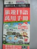 【書寶二手書T4/語言學習_IGR】旅遊日語萬用手冊_田中祥子_無光碟