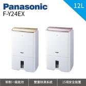 Panasonic 國際牌 12公升節能除濕機 F-Y24EX 約7-14坪適用