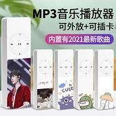 mp3隨身聽插卡外放學生版小型聽歌mp4音樂播放器便攜式幫下載歌曲