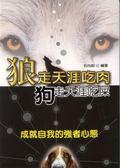 (二手書)狼走天涯吃肉--自我成就的強者心態