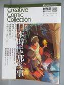 【書寶二手書T7/漫畫書_PAI】Creative Comic Collection創作集_2009/7_日本時代的那些事