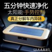 汽車車載空氣凈化器太陽能除甲醛殺菌負離子車用氧吧香薰YXS 限時特惠