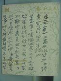 【書寶二手書T2/收藏_PCC】2015泰和嘉成拍賣有限公司_童一藏家古代書畫_2015/5/30