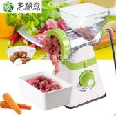 切菜機  多功能手動絞肉機家用碎肉機小型灌腸機灌香腸機手搖絞餡機攪肉機YYP  『歐韓流行館』