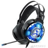 耳機 Technology/新盟 X5電腦耳機頭戴式遊戲電競絕地求生耳麥帶話筒cf 酷斯特數位3c