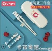 兒童筷子訓練筷寶寶家用一段練習筷叉勺餐具套裝小孩學習筷 遇見生活