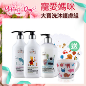 Hallmark合瑪克 寵愛媽咪 大寶洗沐護膚組【BG Shop】洗髮+沐浴+修護乳/輕盈乳