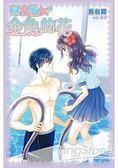 戀愛魔女(02)金魚的花
