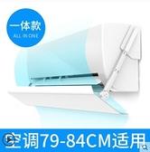 空調遮風板擋風板防直吹出風口罩空調盾導風板月子擋冷氣通壁掛式 NMS美眉新品