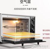 烤箱電烤箱家用烘焙多功能全自動小大容量40升L蛋糕面包商用 時尚芭莎WD