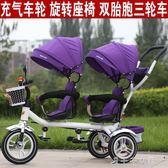 雙胞胎兒童三輪車雙人嬰兒手寶寶腳踏車旋轉椅1-7歲小孩童車 千千女鞋YXS