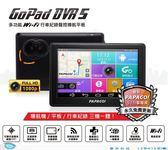 GOLiFE GoPad DVR5 多功能Wi-Fi 行車記錄聲控導航平板