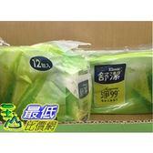 [COSCO代購] W83935 Kleenex 舒潔 淨99抗菌濕紙巾 15張 X 12入 (2組裝)