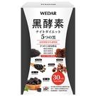 WEDAR 黑酵素(30顆入)【小三美日...