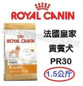 [寵飛天商城] 狗飼料 法國皇家-PRP30貴賓成犬專用飼料 1.5公斤 (3包以內可超取)