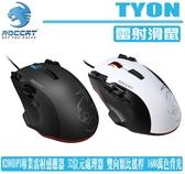 [地瓜球@] 冰豹 ROCCAT Tyon 電競 雷射 滑鼠 8200 DPI 雷射感應器 雙向類比搖桿