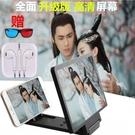 手機屏幕放大器保護眼睛高清14寸3d手機看電視懶人支架通用 小明同學