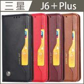 【經典鞣皮】三星 J6+ J6Plus  隱形磁吸 多卡槽 商務 皮套 側翻 錢包款手機套 防摔 軟殼 通勤 皮革紋