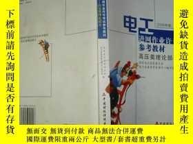 二手書博民逛書店電工進網作業許可考試參考教材-高壓類理論部分(2006年版》文泉