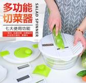 特惠蔬菜脫水器 多功能切菜器蔬菜脫水器家用切片器刨絲器切絲器廚房用品 LX