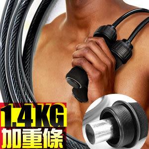負重跳繩│台灣製 重量級1.4KG鋼索跳繩1.4公斤加重跳繩彈跳器取代啞鈴運動健身器材重訓推薦