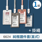 【UHOO】(一組) 6624 純雅證件...