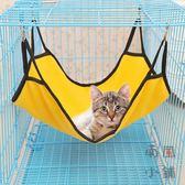 兩件裝 貓咪吊床寵物懸掛式貓咪睡袋秋千墊子掛床【南風小舖】