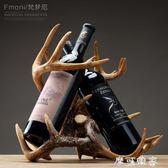 酒櫃裝飾品擺件客廳創意現代酒瓶架歐式個性鹿角紅酒架擺設工藝品 摩可美家
