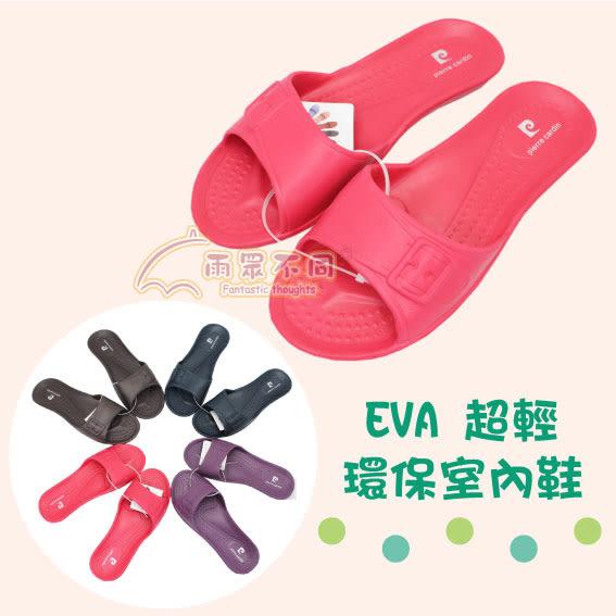 【雨眾不同】EVA拖鞋 居家拖鞋 室內拖鞋 浴室拖鞋 輕量