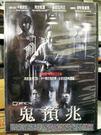 挖寶二手片-Y65-055-正版DVD-泰片【鬼預兆】-卡威炭拉 阿皮凱溫 臥拉位丹王 舒帕查盧恩